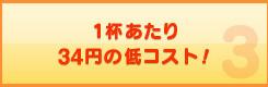 1杯あたり36円の低コスト!